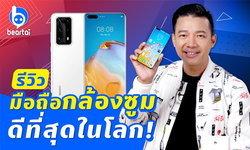 รีวิว Huawei P40 Pro+ มือถือซูมดีที่สุดในโลก
