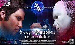 """ครั้งแรกกับ """"สัมมนา AI ออนไลน์แนวใหม่ครั้งแรกในไทย"""""""