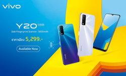 """เปิดขาย """"Vivo Y20"""" วางจำหน่ายวันแรกในราคา 5,299  บาท"""