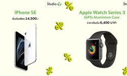 พบสินค้า Apple ราคาพิเศษ ได้ที่งาน Thailand Mobile Expo 2020