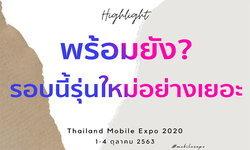 """ส่องมือถือใหม่ในงาน """"Thailand Mobile Expo 2020""""  ณ ไบเทคบางนา 1-4 ต.ค.2563"""