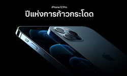 Apple เปิดตัว iPhone 12 Pro และ Pro Max รองรับ 5G พร้อมดีไซน์ใหม่ จอใหญ่ขึ้น เพิ่ม LiDAR ที่รอคอย