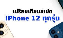 เทียบกันชัดๆ iPhone 12 แต่ละรุ่นแตกต่างกันอย่างไรบ้าง