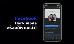 มาสักที Facebook สำหรับ iOS มี Dark mode แล้วนะ!