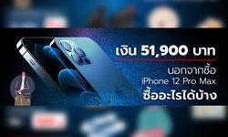 มีเงิน 51,900 บาท นอกจากซื้อ iPhone 12 Pro Max สามารถซื้ออะไรได้บ้าง