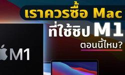 MacbookAir MacbookPro และ MacMini ที่ใช้ชิป M1 ออกมา ใครที่ควรซื้อเลย ใครที่ควรรอ!