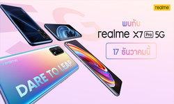 เตรียมพบกับ realme X7 Pro 5G สมาร์ทโฟนเรือธง ดีไซน์บางเบา