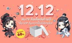 WeTV เอาใจคอซีรีส์ จัดโปรโมชันที่สุดแห่งปีรับเทศกาล 12.12 กับ 2 แพ็คเกจ VIP สุดคุ้ม