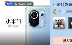 ชมภาพตัวเครื่องสุดสวยของ Xiaomi Mi 11 พร้อมกับคะแนนประสิทธิภาพที่แรงสุดในตลาด