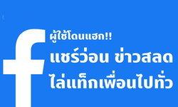 ระบาดหนัก! ผู้ใช้ Facebook โดนแฮก แห่แชร์ข่าว ลิงก์ปลอม แท็กคนไปทั่ว