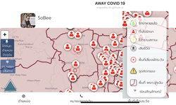 ทำความรู้จัก AWAY COVID-19 ตัวช่วยเฝ้าระวังภัยไวรัสโควิดผ่าน LINE