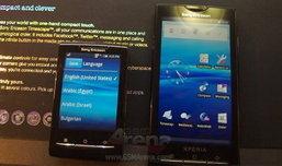 ว๊าว!! Sony Ericsson Xperia ตัวจิ๋วรุ่น Mini