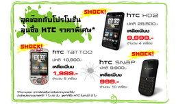 โปรโมชั่นของ HTC ในงาน Thailand Mobile Expo 2010