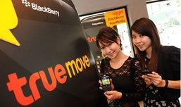 ทรูมูฟ เปิด3 แพกเกจ BlackBerry Internet Solution ต้อนรับแบล็กเบอร์รี่ เคิร์ฟ 8520