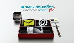 """SMEs ครบเครื่อง"" ไอทีโซลูชั่นจากเอไอเอส ตอบทุกโจทย์ของธุรกิจ"