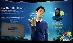 """มีอะไร """"อลังการ"""" กว่านี้อีกมั้ย (Samsung + Woody + AR)"""
