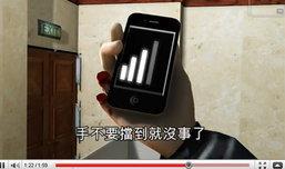 ทีวีไต้หวันทำแอนิเมชันแซว iPhone 4