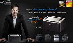 ร่วมสนุก... ลุ้นรับ Printer ฟรี!!! จาก Samsung