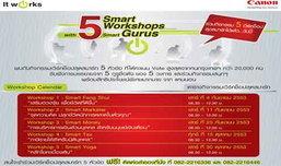 Canon 5 Smart Workshop with 5 Smart Guru