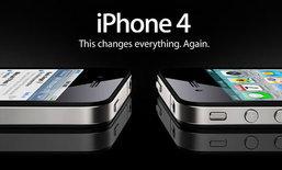 เอไอเอส ประกาศขายไอโฟน 4 เร็วๆนี้