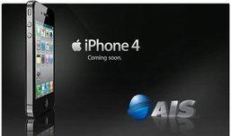 ลือ Apple ให้โควต้าเครื่อง iPhone4 กับ AIS มากที่สุดในเมืองไทย!!