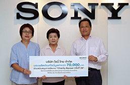 โซนี่ไทยสนับสนุนกิจกรรมเพื่อสังคม Charity Bazaar ครั้งที่ 39