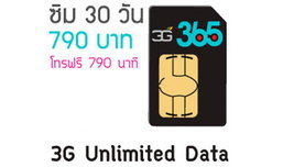 TOT คลอดแพคเกจ 3G Unlimited เริ่ม 1490 บาท/เดือน