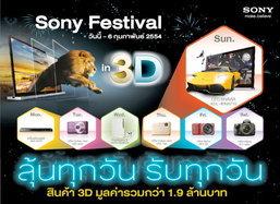 """โซนี่จัดแคมเปญ """"Sony Festival in 3D"""" พบกองทัพสินค้าใหม่ราคาพิเศษ ลุ้นรับผลิตภัณฑ์ 3D ทุกวัน รวม 87 ร"""