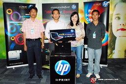เอชพีคืนกำไรทันใจ มอบรางวัลให้ผู้โชคดีในรายการ HP Color Bonus