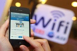 เครือข่าย WiFi ที่ใหญ่ที่สุดในประเทศ