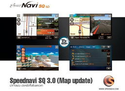 Speednavi SQ 3.0 (Map update) นำทางแม่น ประหยัดทั้งเงินและเวลา