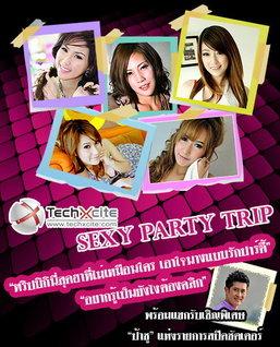 TechXcite Sexy Party Trip ชวนมาร่วมปาร์ตี้นางแบบบิกินี่ พร้อมทริปถ่ายภาพสุดหรรษา !!!