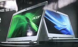 Acer ultrabook หรือชื่อจริงว่า Aspire S Series พร้อมเปิดให้ยลโฉมแล้วในงาน IFA