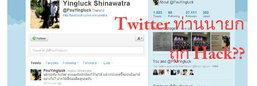 Twitter นายกยิ่งลักษณ์เจอมือดีแฮ็คข้อมูล, ICT อ้างคนร้ายใช้ iPhone เจาะเข้าระบบ!