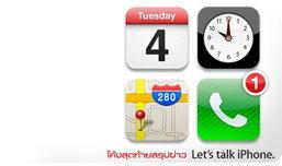 ความลับของ ไอคอนงานเปิดตัว iPhone 5 วันนี้ มีอะไรซ่อนไว้บ้าง