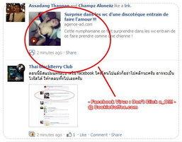 (18+) เตือนภัยผู้ใช้งาน Facebook ระวังไวรัสแฝงตัวมาในรูปโป๊, คลิปฮาร์ดคอร์!