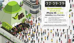 AIS นับถอยหลังการจอง iPhone 4S พร้อมเผยกำหนดการรับเครื่องแล้ว