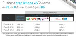 โปรโมชัน iPhone 4S ของ dtac ออกเเล้ว เเพคเกจ unlimited เริ่มต้นที่ 280 บาท
