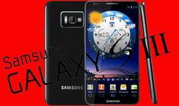 หลุดภาพถ่ายจากกล้อง Galaxy S III , อาจมาพร้อมกับจอสามมิติแบบไร้แว่น