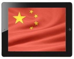"Apple ละเมิดการใช้ชื่อ iPad ใน""จีน"" ?"