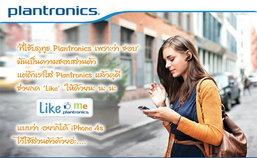 """ร่วมเล่นกิจกรรม """"Like Me Like Plantronics"""""""