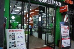 จีนอีกแล้ว! คราวนี้ร้าน Android ปลอม แถมขายของแอปเปิลเป็นหลัก