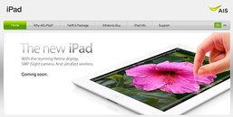 ยังอุบอยู่! AIS ขึ้นแบนเนอร์ The new iPad แล้วแต่ยังไม่มีรายละเอียด