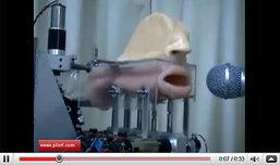 ปากหุ่นยนต์เลียนแบบการออกเสียงมนุษย์