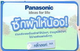 """พานาโซนิคชวนเล่นเกมส์เพื่อบริจาคเครื่องซักผ้า  ในกิจกรรม  """"ซักผ้าให้น้อง"""""""