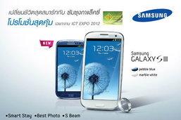 โปรโมชั่นของ Samsung ในงาน Bangkok International ICT Expo 2012