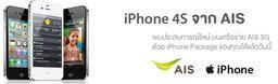 สรุปราคา ไอโฟน 4S (iPhone 4S) จากเอไอเอส (AIS)