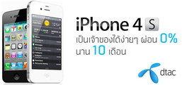 สรุปราคา ไอโฟน 4S (iPhone 4S) จากดีแทค (Dtac)