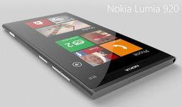 Nokia เล็งเปิด WP8 ตัดหน้า iPhone 5