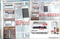 อุ๊ปส์! หนังสือพิมพ์จีนโชว์ภาพ iPhone 5